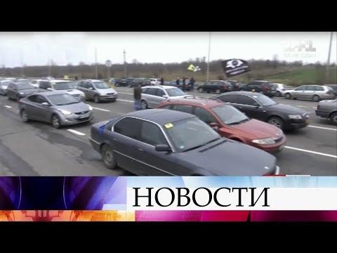 На Украине снова массовые протесты: автомобилисты перекрыли дороги в большинстве регионов страны.