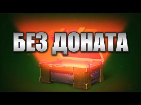 НА БЕЗ ДОНАТА ОТКРЫЛ КОНТЕЙНЕРЫ / #15 / ТАНКИ ОНЛАЙН