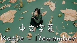 【中文字幕】Katie - Remember 記得