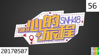 Video 20170507 SNH48 Team SⅡ 心的旅程 56 钱蓓婷生日主题公演 MP3, 3GP, MP4, WEBM, AVI, FLV November 2018