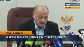 РФС о наказании для футболистов «Зенита» и «Динамо»