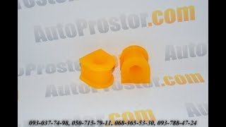 Втулки стабилизатора переднего ПОЛИУРЕТАН Форд Транзит | Торнео Ford Transit Torneo