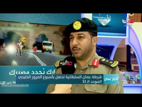 شرطة عمان السلطانية تحتفل بأسبوع المرور الخليجي الموحد الـ33