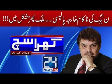 PMLN foreign policy failed | Khara Such with Mubasher Lucman | 22 August 2017 | 24 News HD