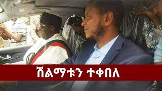 BBN Daily Ethiopian News February 25, 2018