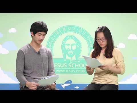 2014 예수학교