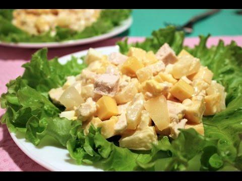Салат с ананасом и курицей - DomaVideo.Ru