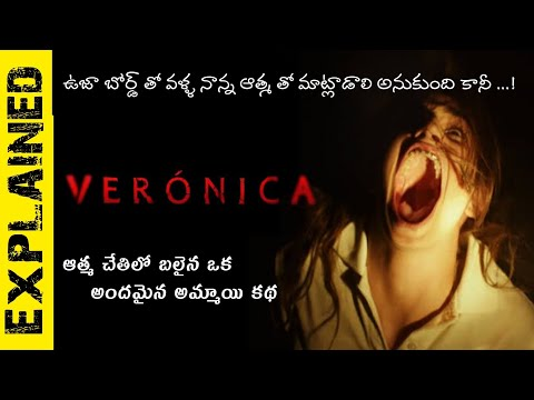 Veronica movie explained in telugu | telugu horror story | hollywood movie in telugu