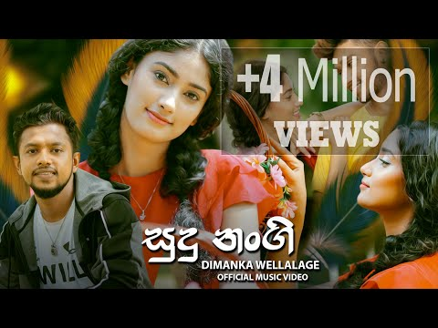 Sudu Nangi (සුදු නංගි) Dimanka Wellalage (Official Music Video)