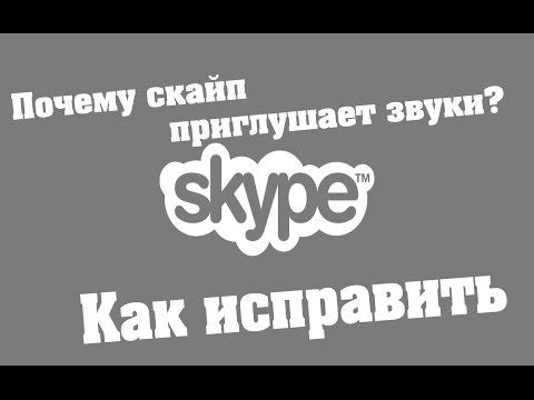 Почему Skype приглушает звуки windows