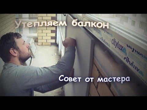 Утеплить - найти на видео-поиск.рф.