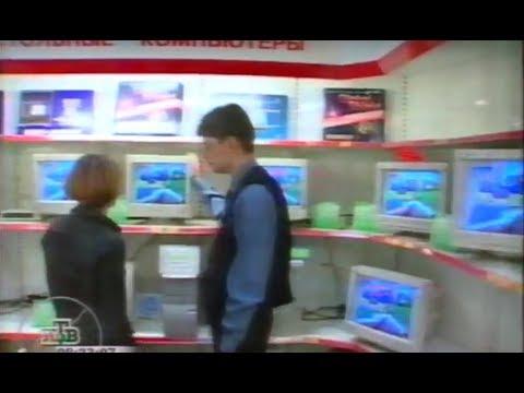 Как выбирали компьютер в 2000ом году.