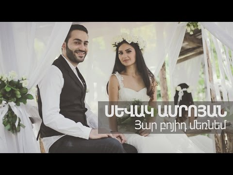 Sevak Amroyan - Yar Boyid Mernem