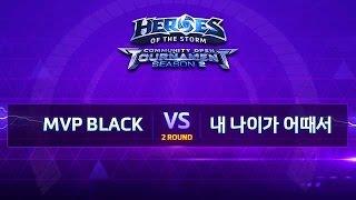HCOT 시즌2 8강 리그 4주차 1경기