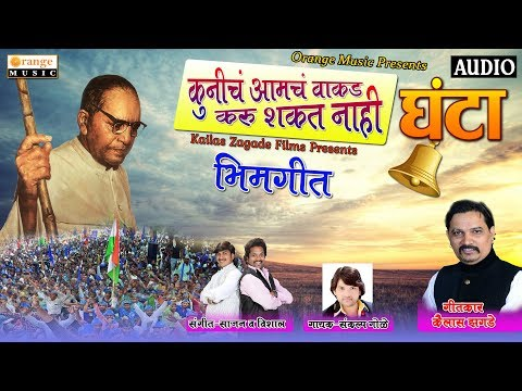Video Ghanta Song | Bhimgeet | Kailas Zagade | Sankalp Gole | Sajan Bendre & Vishal | Bhim Song download in MP3, 3GP, MP4, WEBM, AVI, FLV January 2017