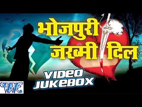 भोजपुरी जख्मी दिल || Bhojpuri Jakhi Dil || Video Jukebox || Bhojpuri Sad Songs 2016 new