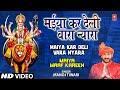 Maiya Kar Deli Vara Nyara Bhojpuri Devi Geet [Full Song] I Maiya Maaf Kareen