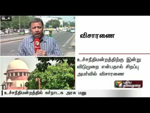 Cauvery-Issue-Report-on-the-review-petition-to-be-heard-today