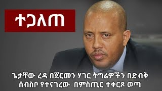 Getachew Reda EXPOSED | Leaked Video From TPLF Secret Meeting In Germany