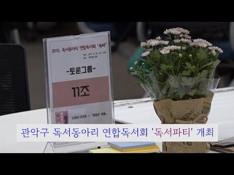 관악구 독서동아리 연합독서회 '독서파티' 개최 이미지