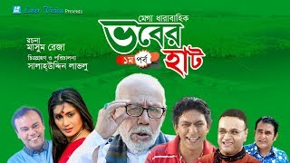 Download Video Vober Hat (ভবের হাট) | Bangla Natok | প্রথম পর্ব | Mosharraf Karim,Chanchal Chowdhury MP3 3GP MP4