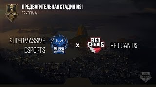 SuperMassive VS RED Canids - MSI 2017 Play In. День 1: Игра 6. / LCL