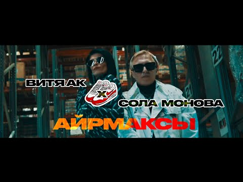 Витя АК х Сола Монова - Аирмаксы (Премьера клипа, 2021) видео