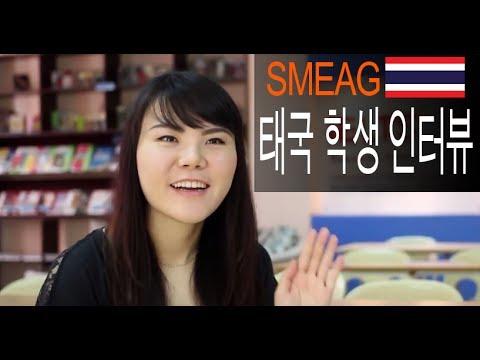 [필리핀 어학연수] SMEAG 아이엘츠/IELTS 어학원