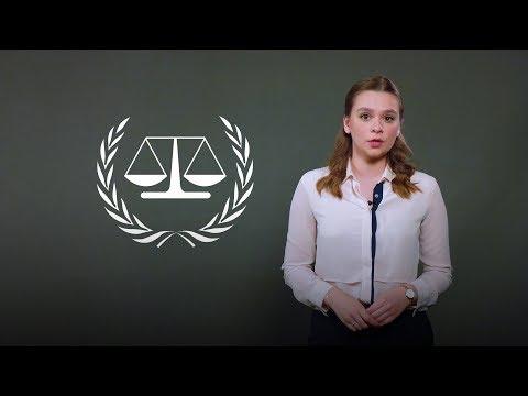 Почему Трамп ополчился на международный уголовный суд в Гааге и кого там могут судить?