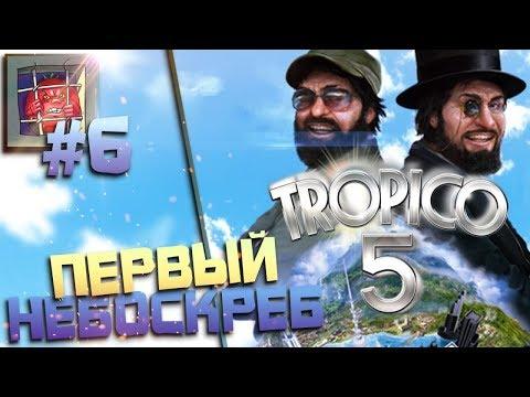 Tropico 5 — Демократия по-русски! | #6
