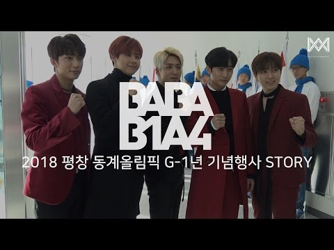 [BABA B1A4 2] EP.37 2018 평창 동계올림픽 G-1년 기념행사 STORY