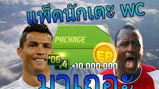 FIFA Online 3 : เปิดแพ็คนักเตะ wc (อย่าให้เจ๊งเลย !!), fifa online 3, fo3, video fifa online 3