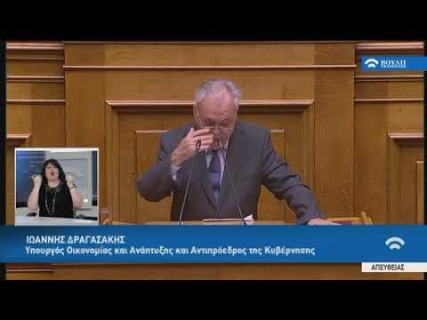 Ι.Δραγασάκης (Υπ.Οικονομίας)(Ψήφος εμπιστοσύνης)(10/05/2019)
