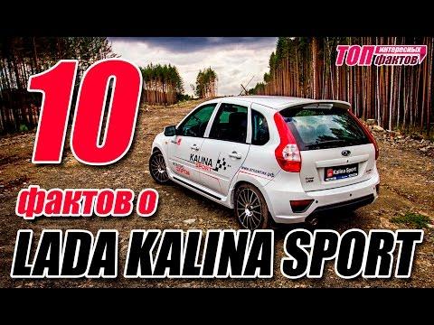 10 фактов о Lada Kalina Sport. Покупать или нет? (видео)