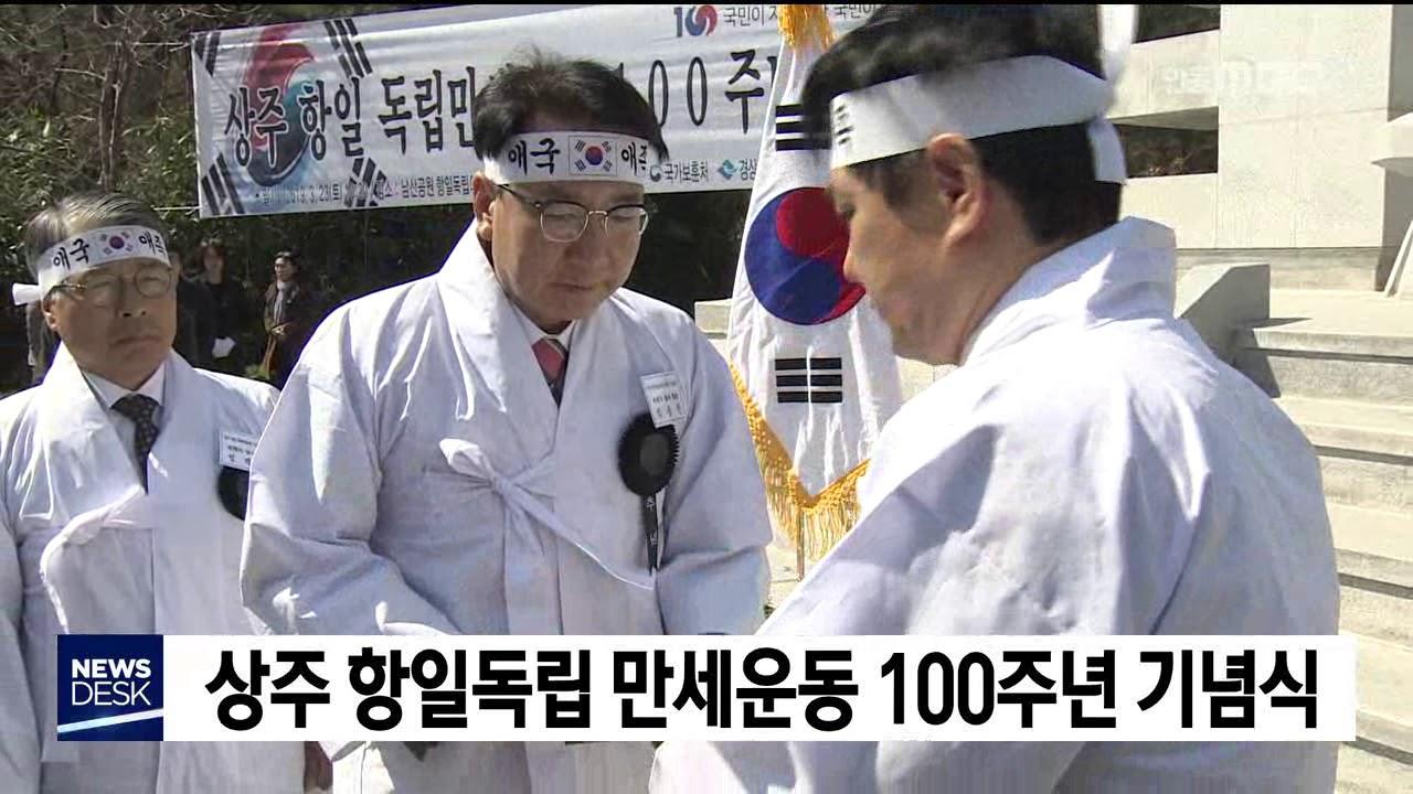 상주 항일독립 만세운동 100주년 기념식