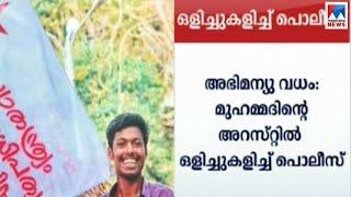 Video അഭിമന്യു വധം; മുഹമ്മദിന്റെ അറസ്റ്റിൽ ഒളിച്ചുകളിച്ച് പൊലീസ് | Abhimanyu murder case - Police MP3, 3GP, MP4, WEBM, AVI, FLV Juli 2018