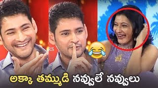 Video అక్కా తమ్ముడి నవ్వులే నవ్వులు | Mahesh Babu Making Hilarious Fun With His Sister Manjula MP3, 3GP, MP4, WEBM, AVI, FLV Januari 2019