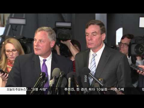 코미 전 국장 청문회 불참 통보  5.12.17 KBS America News