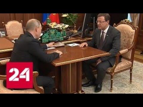 Путин снял губернатора Самарской области - Россия 24