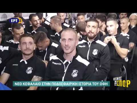 Νέο κεφάλαιο στην ποδοσφαιρική ιστορία του ΟΦΗ | 18/10/2018 | ΕΡΤ