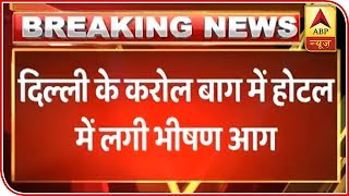 Massive Fire Breaks Out In Delhi Hotel; Rescue Operation Underway | ABP News