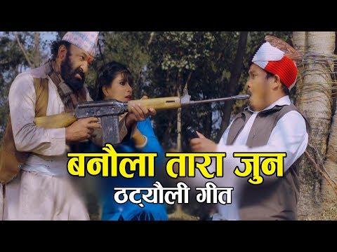 (बनाैला तारा जुन || New Comedy song 2075, 2019 || Sagar Babu Pun & Jaya Magar, Bhatbhate Maila, Bimli - Duration: 10 minutes.)