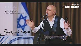Валерий Короп — «В Твоем Святом присутствии»