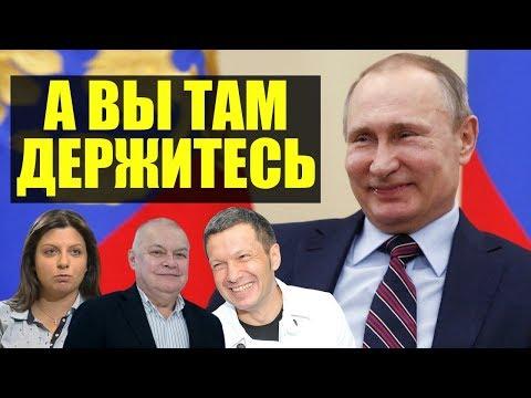 Бюджет на Путина и пропаганду увеличили в три раза