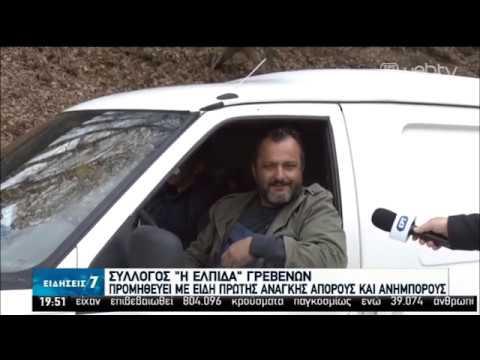 Κορονοϊός : Κοζάνη – Ξάνθη – Καστοριά – Χίος | 31/03/2020 | ΕΡΤ