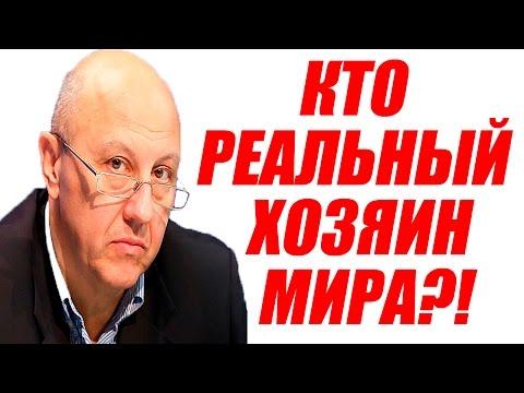 А.И. Фурсов – Кто правит миром на самом деле? Путин, Обама, масоны, доллар.