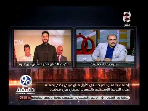 قالوا عنها شرفية..تامر حسني يعلق على بصمته في هوليوود