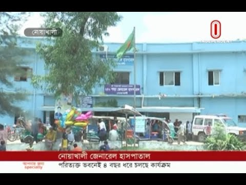 Noakhali General Hospital (13-07-2019) Courtesy: Independent TV