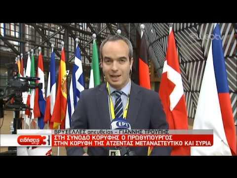 Στις Βρυξέλλες για επιμερισμό βαρών στο μεταναστευτικό & μέτρα για τουρκική προκλητικότητα | ΕΡΤ