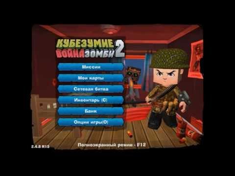 Как создать клан в кубезумие 2 видео